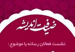 ضیافت اندیشه اصحاب رسانه گلستان برگزار میشود