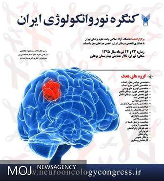 سرطان های عصبی مغز و نخاع در کنگره نوروانکولوژی ایران بررسی می شود