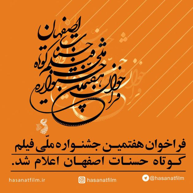 فراخوان هفتمین جشنواره حسنات اعلام شد