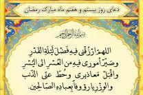 دعاى روز بیست و هفتم ماه مبارک رمضان