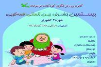 بیستمین جشنواره بینالمللی قصهگویی به میزبانی اصفهان برگزار میشود