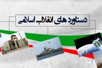 برگزاری نمایشگاه دستاوردهای انقلاب در اصفهان