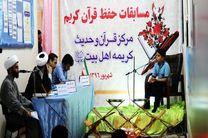 مراسم اختتامیه مسابقات حفظ قرآن کریم برگزار میشود