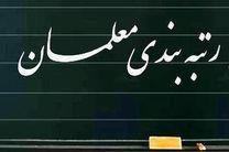 مصوبه نظام رتبهبندی معلمان ابلاغ شد
