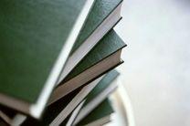 چاپ ۶ عنوان کتاب با موضوع شهدای دانشجوی لرستان