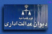 حکم ابطال یکی از بخشنامه های سازمان امور مالیاتی صادر شد