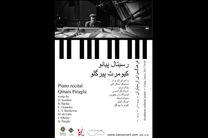 اجرای رسیتال پیانو کلاسیک در فرهنگسرای ارسباران