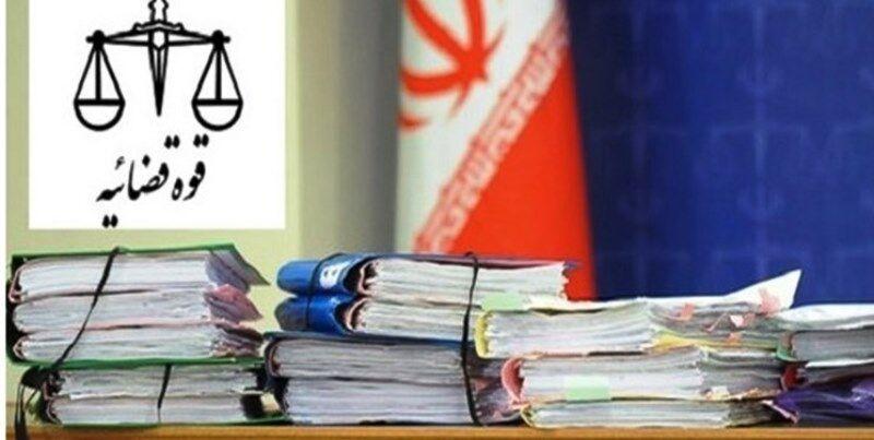 شورای حل اختلاف ظرفیت برنامه های تحولی قوه قضاییه
