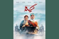 مینی سریال گیله وا از شنبه ۱۸ خرداد پخش می شود