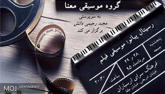 رسیتال پیانوی موسیقی فیلم برپا میشود