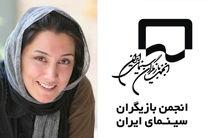 انجمن بازیگران سینمای ایران به هدیه تهرانی تبریک گفت