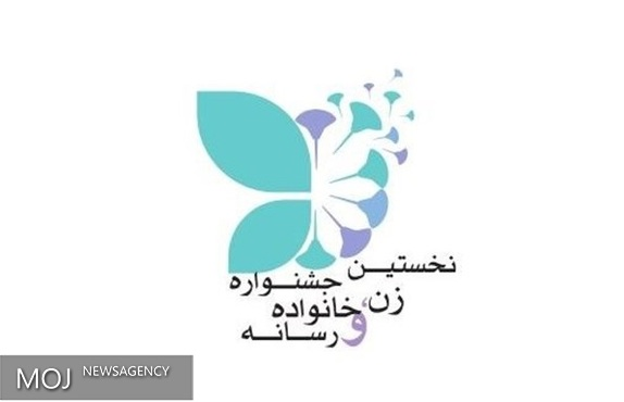 برگزاری جشنواره زن، خانواده و رسانه به آبان ماه موکول شد