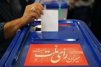 نام نویسی داوطلبان یازدهمین دوره انتخابات مجلس شورای اسلامی