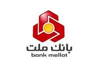 انتخاب اعضای اصلی و علی البدل هیات مدیره بانک ملت برای مدت ۲ سال