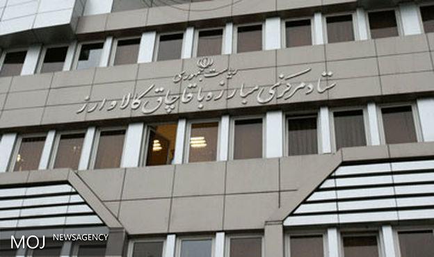 ناظران مجلس در ستاد مبارزه با قاچاق کالا و ارز انتخاب شدند