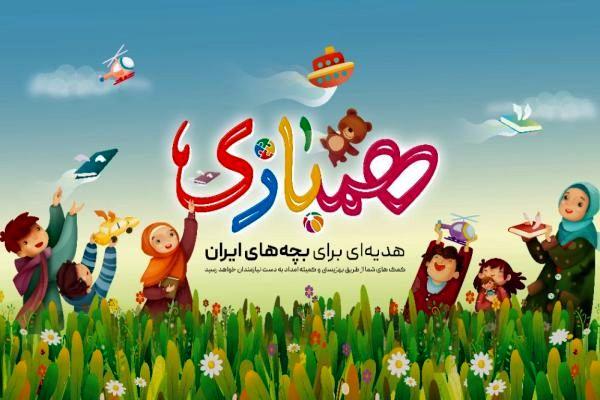 """اجرای طرح """"همبازی""""  جهت دانش آموزان نیازمند در استان اصفهان"""