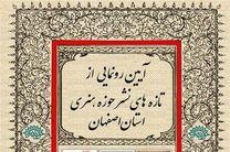 رونمایی 6 عنوان کتاب حوزه دفاع مقدس در اصفهان