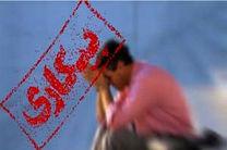 گزارش مرکز آمار ایران در خصوص نرخ بیکاری در زمستان سال ۹۸