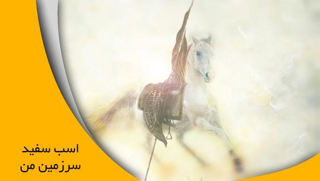 اسب سفید سرزمین من از شبکه مستند پخش می شود
