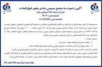 مجمع عمومی عادی بطور فوق العاده بیمه دانا 15 مرداد برگزار می شود