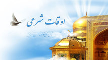 اوقات شرعی به افق تهران 19 خرداد 98