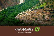 مسکن، اشتغال و بیمه؛ آنچه بانک مهر ایران برای توسعه روستاها انجام داد