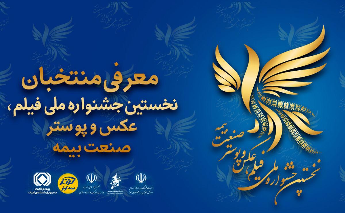 معرفی منتخبان نخستین جشنواره ملی فیلم و عکس و پوستر صنعت بیمه