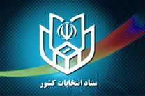 گزارش ستاد انتخابات کشور از روز اول ثبت نام داوطبان انتخابات شوراها