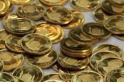قیمت سکه در 25 مرداد 98 اعلام شد