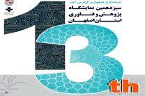 سیزدهمین نمایشگاه پژوهش و فناوری در اصفهان برگزار می شود